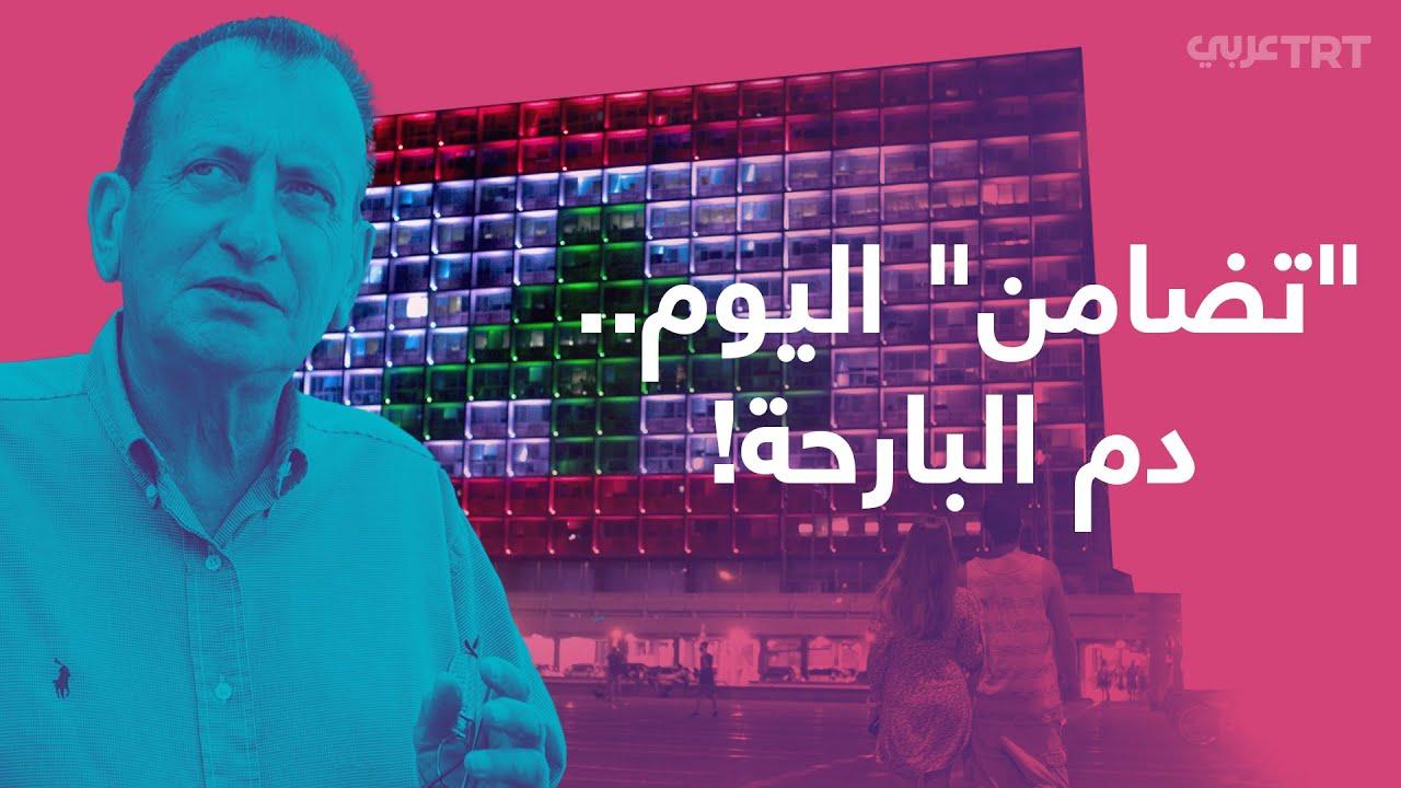 """عمدة تل أبيب.. الطيار الذي قصف لبنان و""""تضامن"""" معه"""