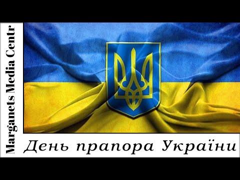 Marganets Media Centr: Марганець. День прапора України