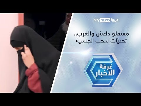 معتقلو داعش والغرب.. تحديّات سحب الجنسية  - نشر قبل 3 ساعة