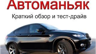 BMW X6 (E71) - Краткий обзор и тест-драйв