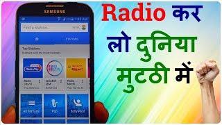 radiogram ad free internet radio (free internet radio stations for all country) Radio online App