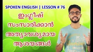 ഇംഗ്ലീഷിൽ നിർബന്ധമായും അറിഞ്ഞിരിക്കേണ്ട ആശയങ്ങൾ | COMMUNICATIVE ENGLISH | LESSON # 76