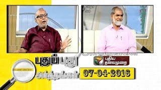 Pudhu Pudhu Arthangal 7th April 2016 – Puthiya Thalamurai TV