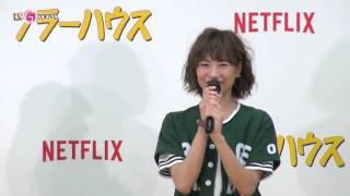 Netflixオリジナルドラマ「フラーハウス」のアフレコにチャレンジ!イベ...