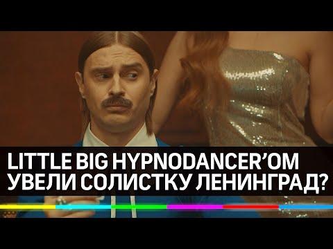 """В HYPNODANCER Little Big курят карандаши, а ещё похоже увели вокалистку у """"Ленинграда"""""""