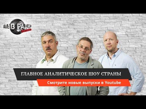ГлавРадиоОнлайн №67. Визит Байдена на Украину. Истинные мотивы дальнобойщиков. Реформы Кудрина.