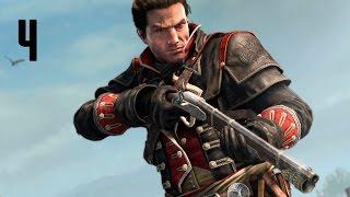 Прохождение Assassin's Creed Rogue (Изгой) — Часть 4: Маленькая победа