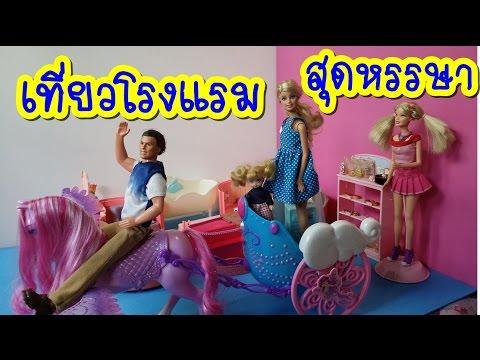 บาร์บี้ ละครบาร์บี้ ตอนมาเที่ยวโรงแรมสุดหรรษา Barbies