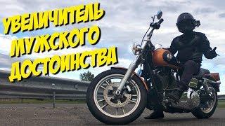 Тест-драйв Harley-Davidson Dyna / отзыв Shark Vancore