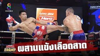 ช็อตเด็ดจังหวะผสานแข้ง งานนี้มีคนแตก!   Muay Thai Super Champ   15/09/62