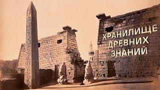 КАМЕННАЯ КНИГА БОГОВ ЕГИПТА - Сакральные знания древних цивилизаций