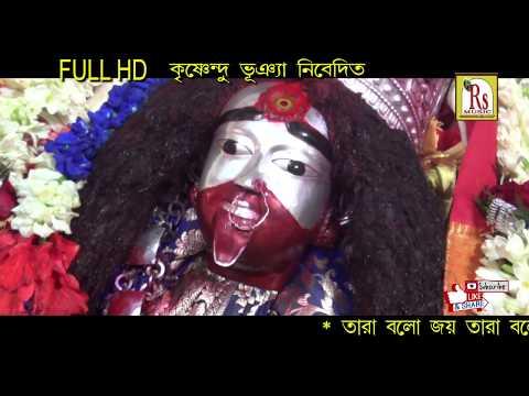 GOPAL HALDER TARA MAA SONG  || TARA BOLO JOY TARA BOLO  || জয় তারা বলো || GOPAL HALDER || RS MUSIC