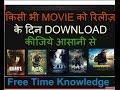 How To Download || Latest HD Movies || On Release Date || रिलीज के दिन  HD मूवी कैसे डाउनलोड करे