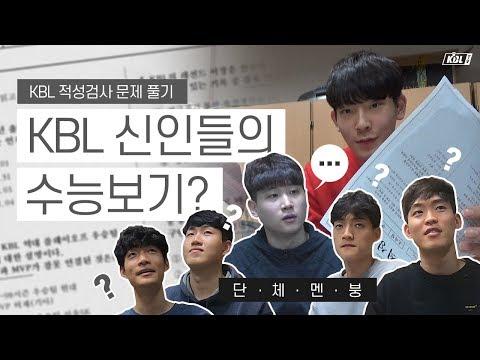 KBL 신인들의 수능 보기?!
