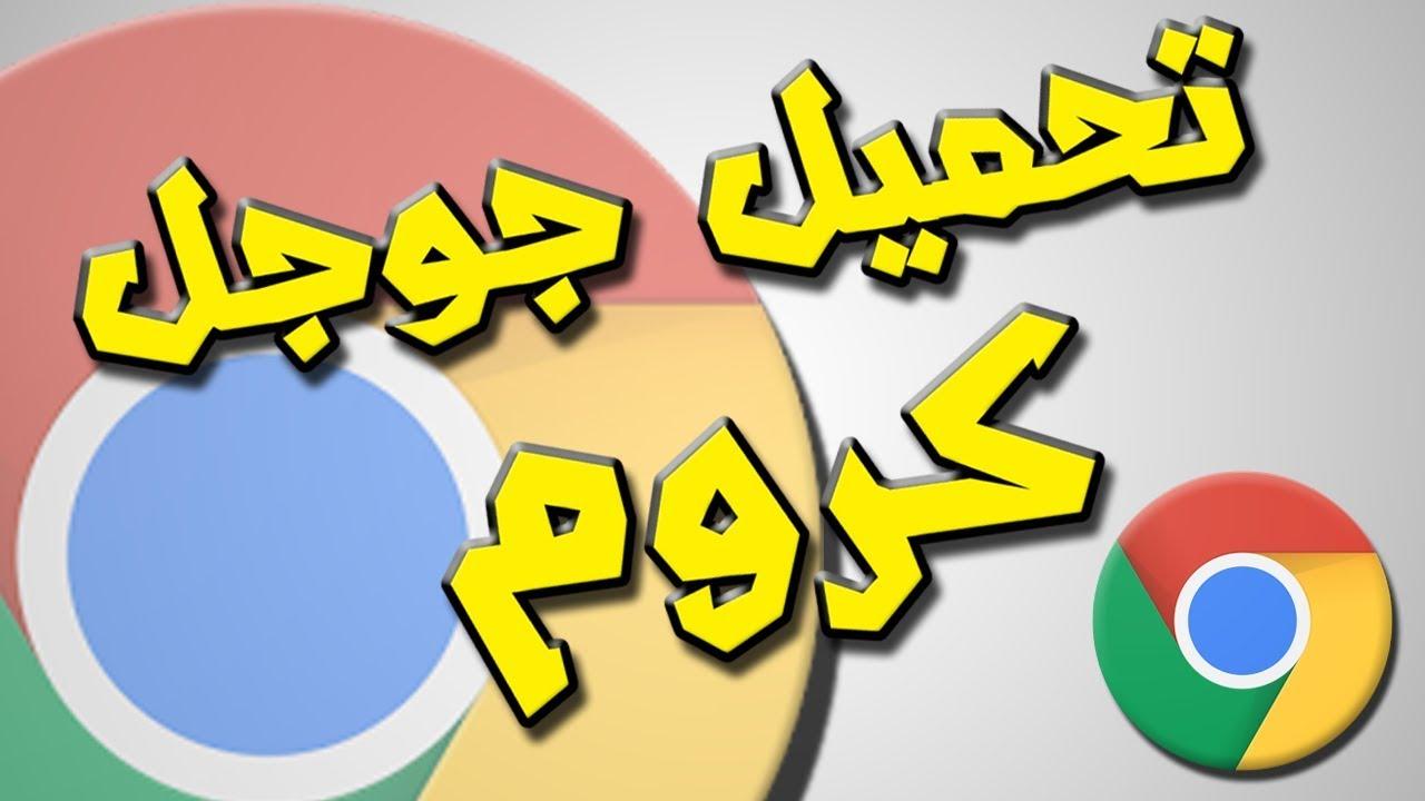 تحميل جوجل مجانا