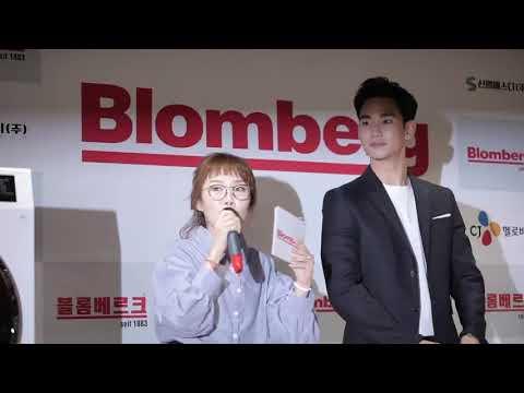 Blomberg 런칭쇼 김수현