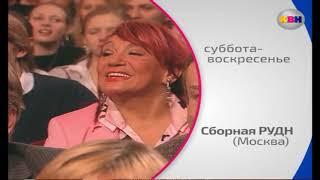 Заставка, анонсы, промо канала с Дмитрием Нагиевым и программа передач КВН-ТВ, 18.08.2019