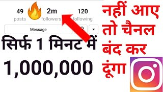 Instagram par followers kaise badhaye || How to increase Instagram followers || Full Hindi 2019