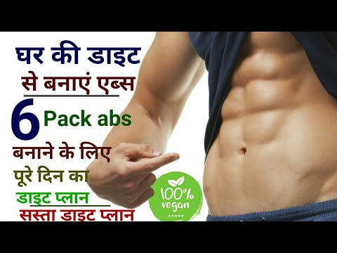 diet-for-six-pack-abs-in-hindi-|-6-pack-abs-workout-and-diet-|-सिक्स-पैक-एब्स-के-लिए-वेज-डाइट-प्लान