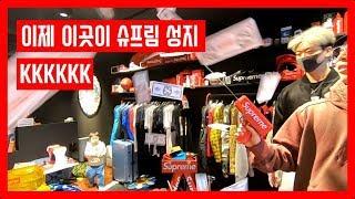 서울에 슈프림 다있습니다! KKKKKK