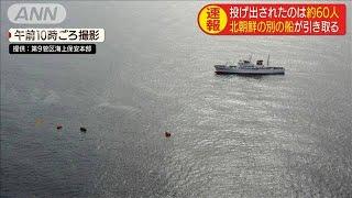 衝突、沈没した船の乗組員は別の北朝鮮船が引き取る(19/10/07)