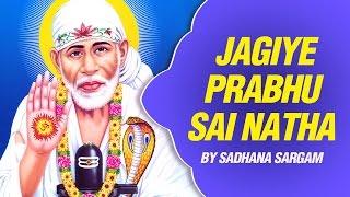 Shree Sai Bhakti Songs - Jagiye Prabhu Sai Natha by Sadhana Sargam