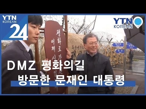 DMZ로 간 문재인 대통령과 류준열? / YTN KOREAN