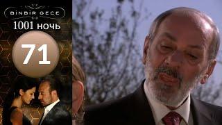Тысяча и одна ночь 1001 ночь   71 серия  raquo; Турецкие сериалы на русском языке, смотреть онлайн б