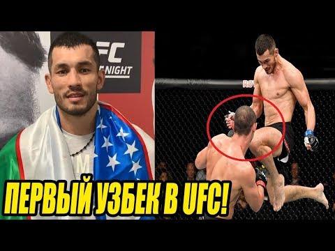 ПЕРВЫЙ УЗБЕК В UFC! МАХМУД МУРАДОВ ПРОТИВ ДИ КИРИКО ОБЗОР БОЯ!