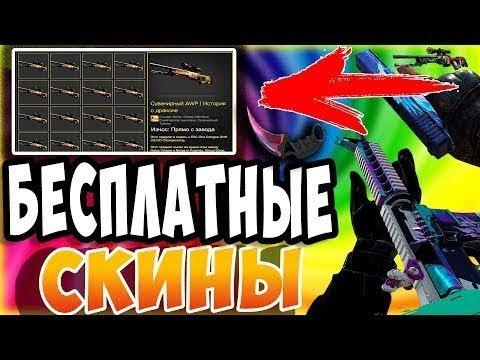 ЛУЧШИЕ сайты по открытию кейсов CS GO DOTA 2 с ХАЛЯВОЙ!