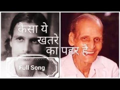 Kaisa Ye Khatre Ka Pahar Hai Aaj Hawao Mai Bhi Zahar Hai Full Song