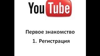 как выложить видео на youtube  1 Регистрация
