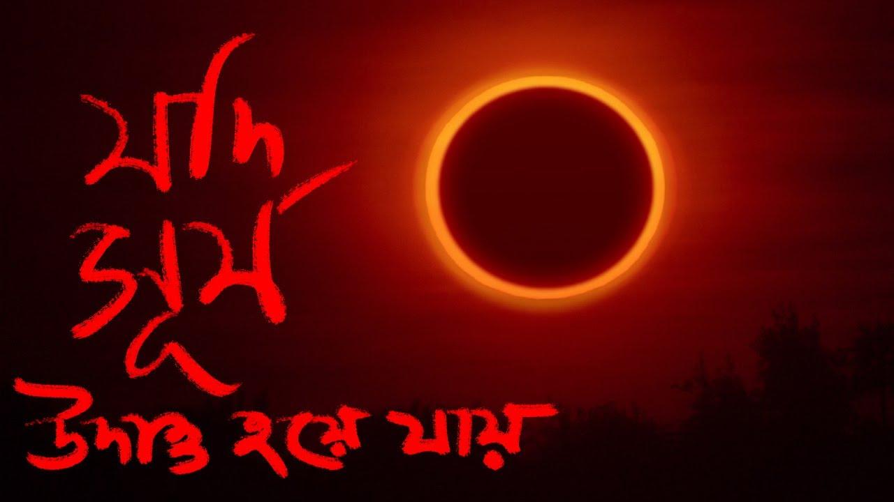 কি হবে যদি সূর্য হটাৎ উদাও হয়ে যায়?  What Will Happen If the Sun Vanishes (Scientific Hypothesis)