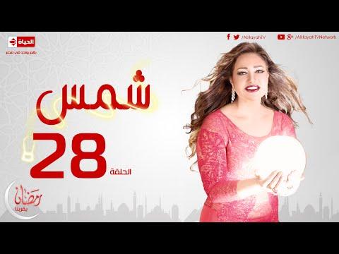 مسلسل شمس للنجمة ليلى علوي - الحلقة الثامنة العشرون  - 28  Shams - Episode