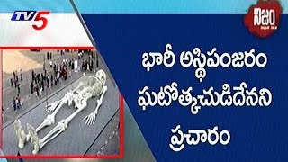 Know the Reality of Ghatothkach Giant Skeleton | TV5 News