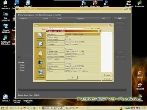 Конвертация в Adobe Media Encoder CS4.avi