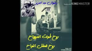 تجربة غناء 🎤 وعزف 🎹 لاغنية (تخطر وان الليل الماسي )  #رضوان_عبدالعزيز