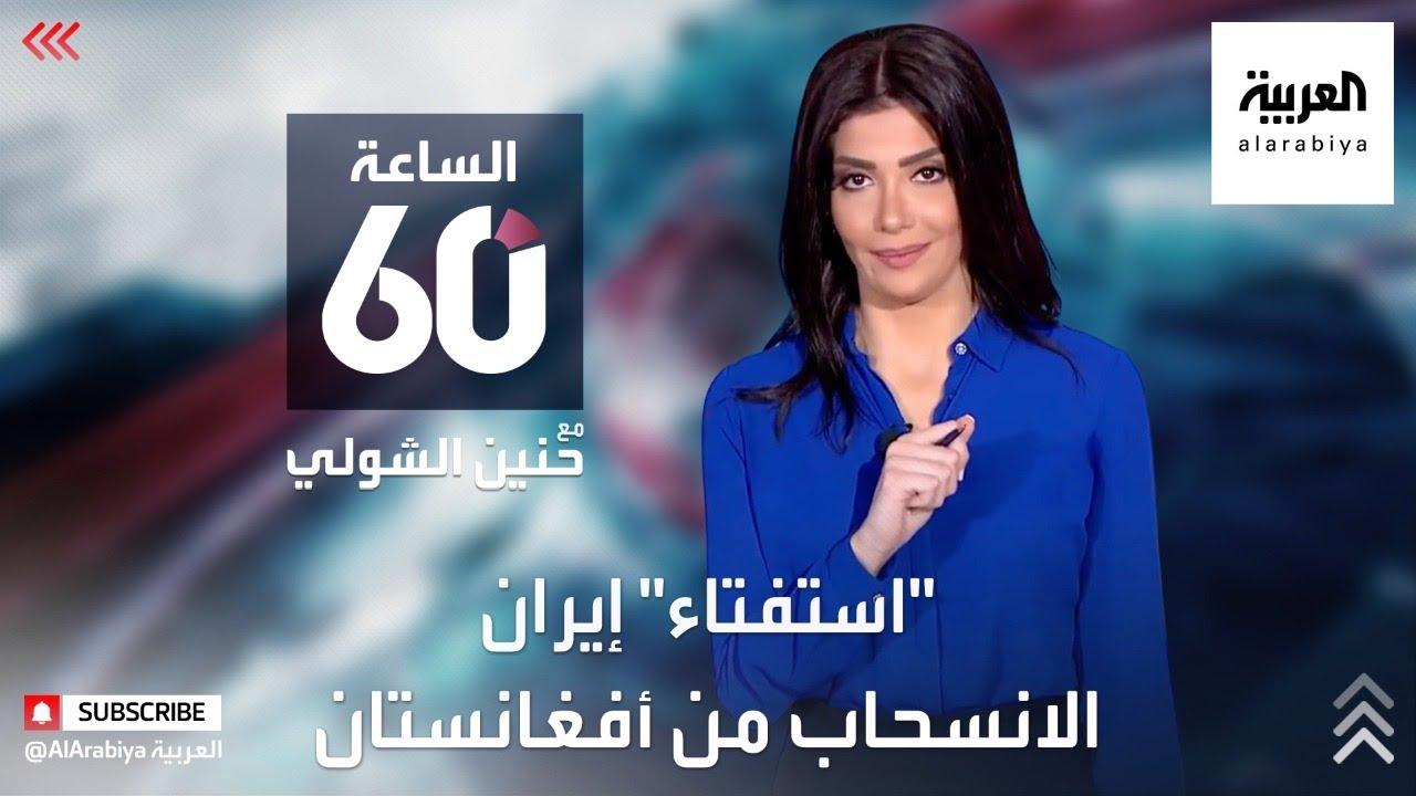 الساعة 60 | مشاركة هزيلة في الانتخابات الإيرانية، وعزوف شبابي  - نشر قبل 3 ساعة