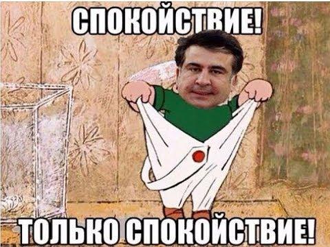 Саакашвили который живет на крыше