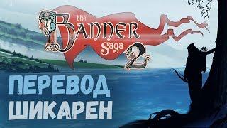 The Banner Saga 2 #1 - Судьба Алетт