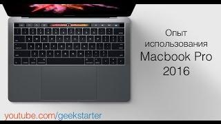 Опыт использования Macbook Pro 2016 от GeekStarter