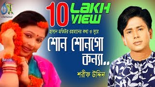 Download Shono Shonogo Konna [ শোন শোনগো কন্যা ]  Sharif Uddin । Bangla New Folk Song Mp3