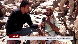 كاميرا يمن شباب في جبل القرن بكتاف صعدة | تقرير اسامة فراج