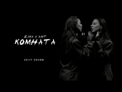 Елка х Ант - Комната (25/17 Cover)