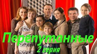 Перепутанные - Серия 2 / Сериал HD / 2017