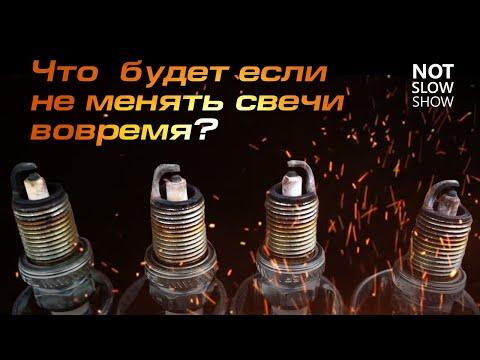 Что будет если  во время не менять свечи на двигателе F16D4? Это касается любого автолюбителя!