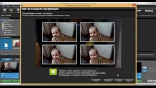 урок ProShow Produser:создаем первое видео с помощью мастера