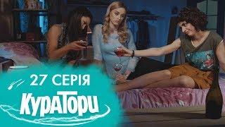 КУРАТОРИ | 27 серія | 2 сезон | НЛО TV