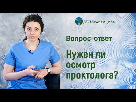 Нужен ли осмотр проктолога? Вопрос-ответ