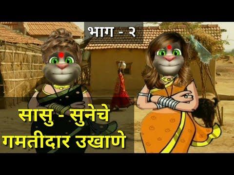 😂 सासू - सुनेचे Funny Ukhane 😂   Marathi Chavat Ukhane   Saas Bahu Comedy-Taking Tom Marathi